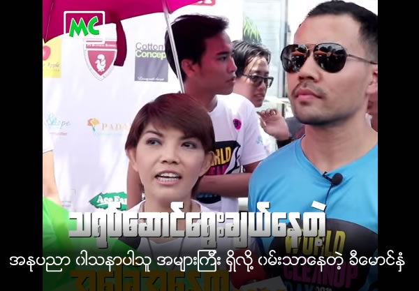 Zan Khi's couple said a lot of people interested acting in Myanmar