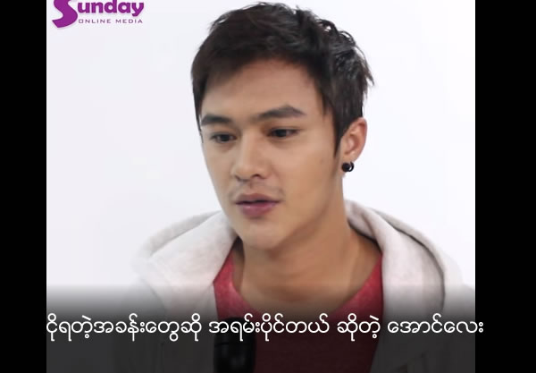 Aung Lay said he is good at crying scene