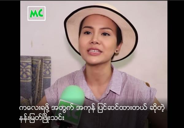 Nan Myat Phyo Thin is preparing every thing for having kids