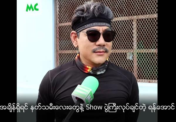 Yan Aung said he wants to arrange Show with angel