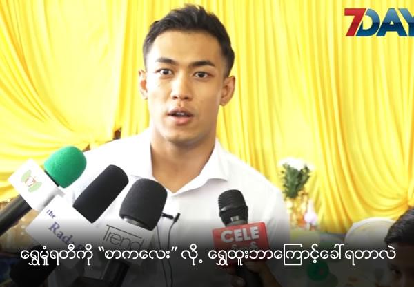 Why Shwe Htoo calls Shwe Mon Yati as