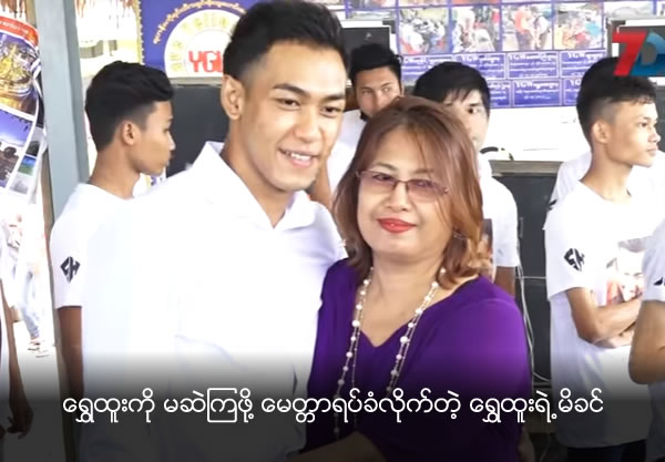 Shwe Htoo 's mother requested fans not to curse to his son