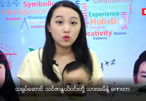 Moment with Thinzar Wint Kyaw and her son