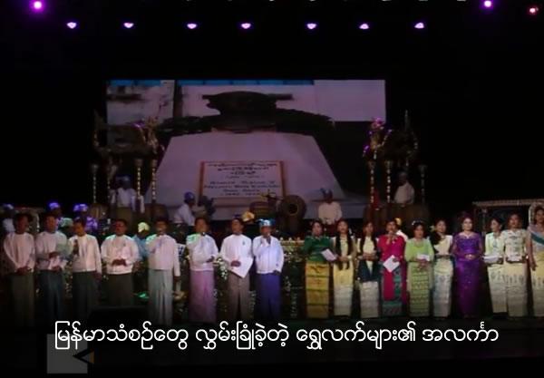 Myanmar Classic Music Concept
