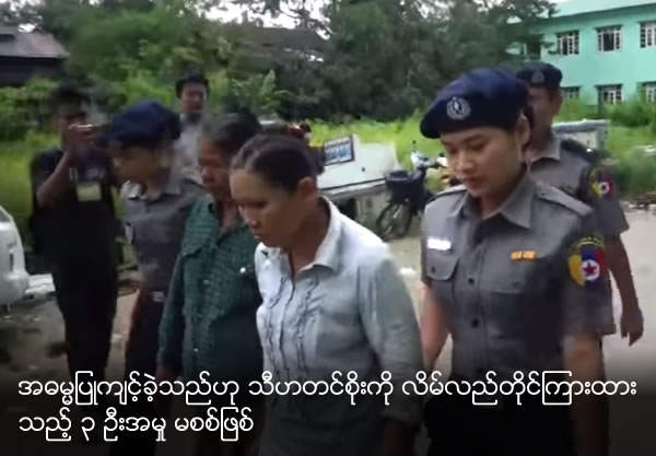 Thiha Tin Soe case change to next month