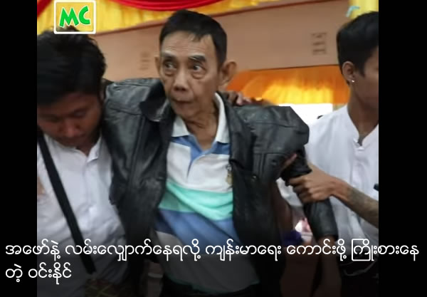 Win Naing said he currently have to walk with other person support so that he needs to try to have better health condition than this