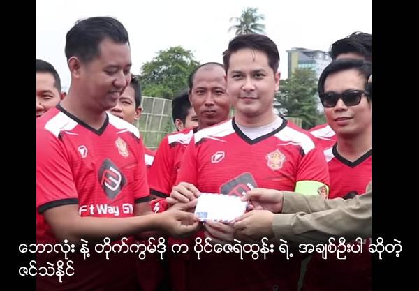 Zin The Naing said football and Teikwando are Pai Zay Ye Tun's first love