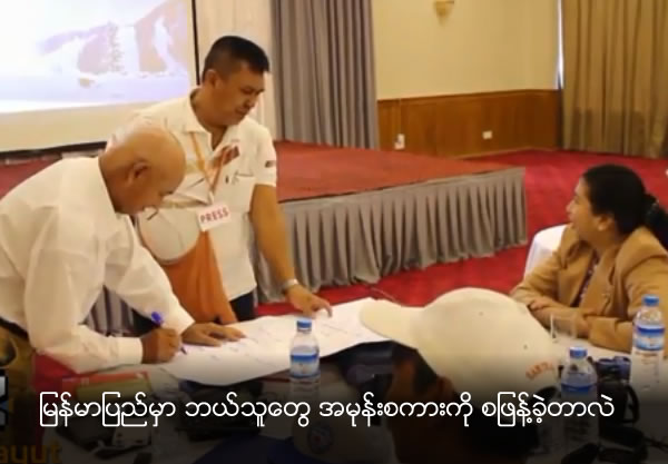 Who spread hate speech in Myanmar?