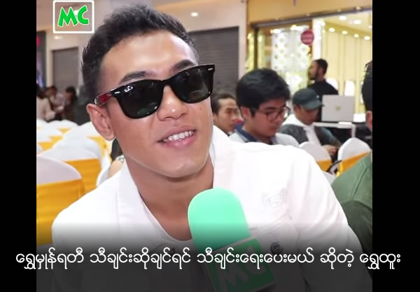 Shwe Htoo says he will wirte a song for Shwe Mhone