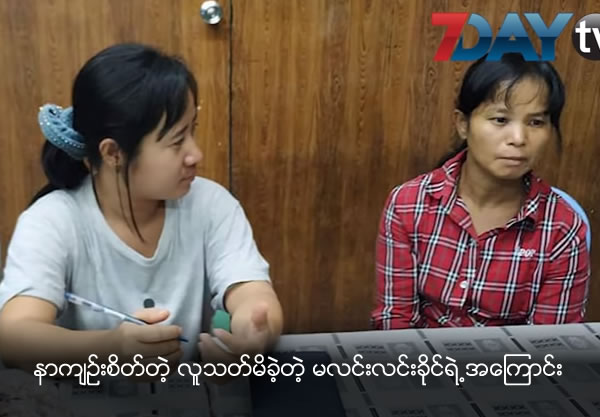 Lin Lin Khine opened her heart that she admitted murder because of bitterness