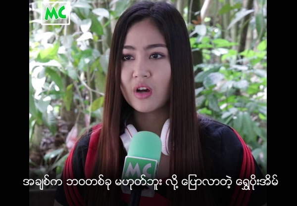 Shwe Po Aimm said love is not a person's life
