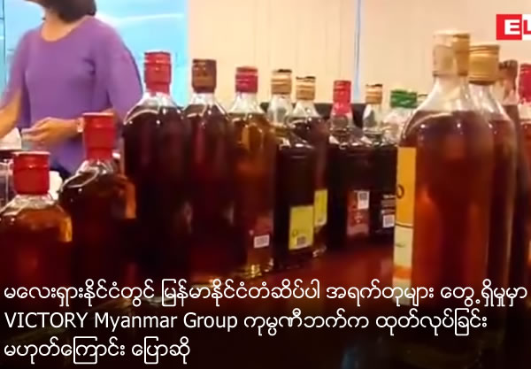VICTORY Myanmar Group denied production of fake  alcohol