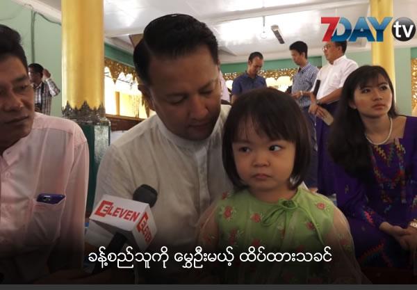 Khant Si Thu and Htate Htar Thakhin
