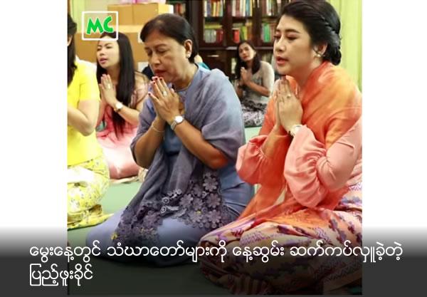 Pyae Phuu Khine Birthday Donation