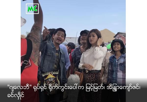 Myint Myat, Eindra Kyaw Zin and Khin Hlaing at Ja Lay B shooting scene