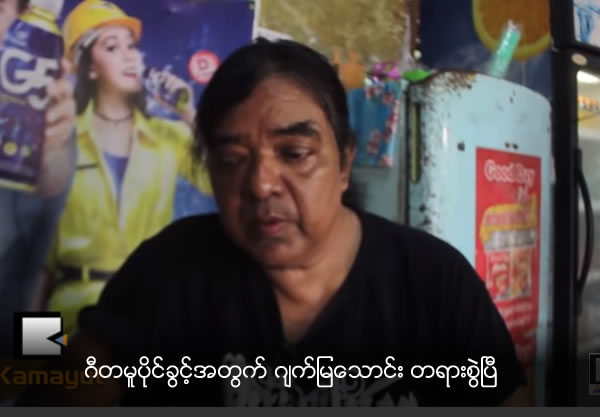 Composer and singer Jet Mya Thaung sued for copyright case