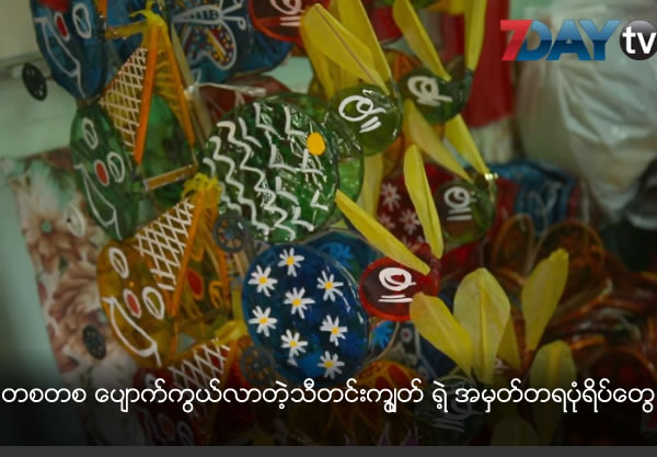 Memory of Thidingyut image starting disappear