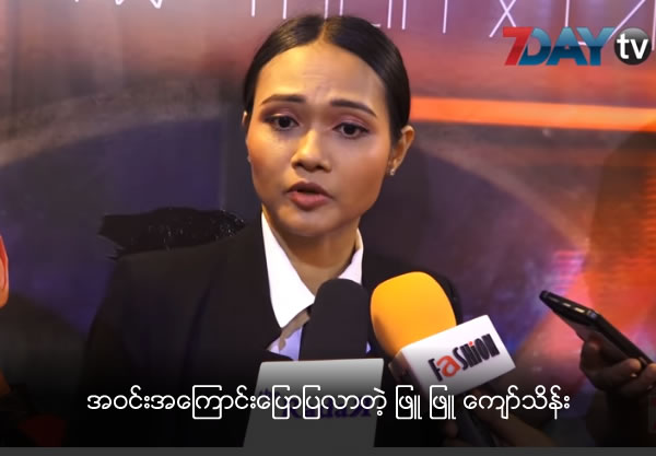 What Phyu Phyu Kyaw Thein said about Ah Win