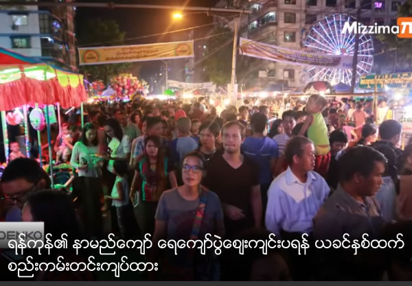 More restrictions for Yay Kyaw night market in this year