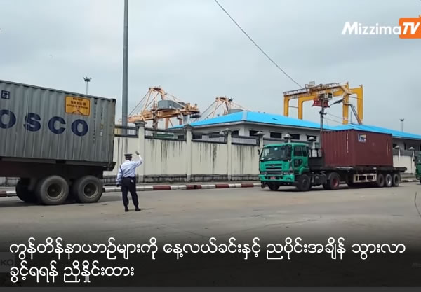 Container vehicles are allowed on road of Yangon in mid day and night