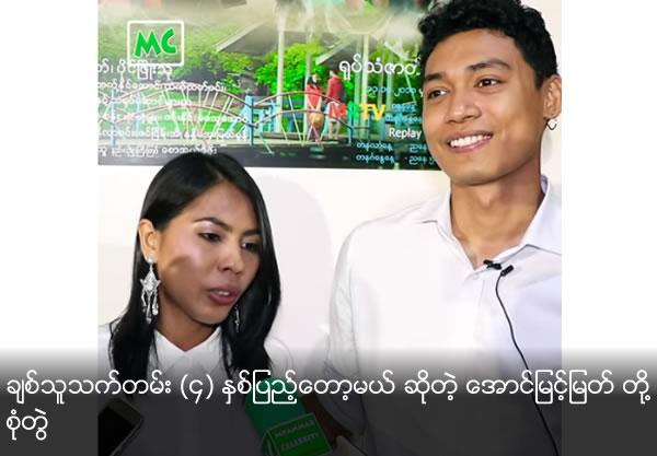 Actor Aung Myint Myat & Miko's 4 Years Relationship