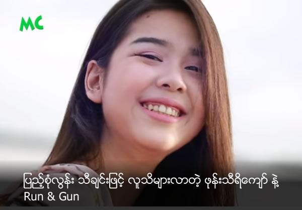 Phone Thiri Kyaw, Myanmar Net Idol