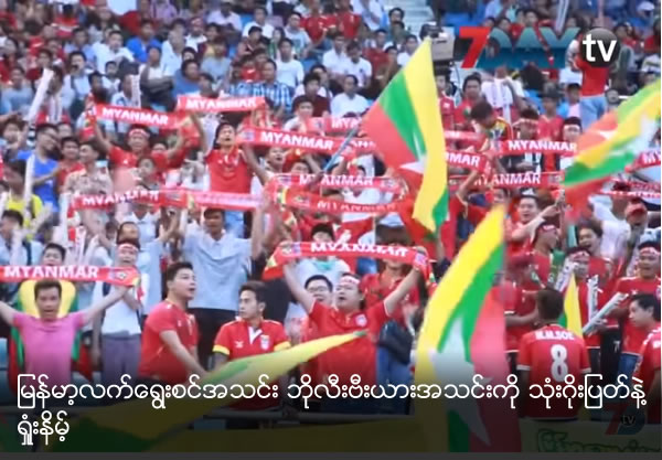 Myanmar National football team were defeated by  Bolivia 0-3 Now