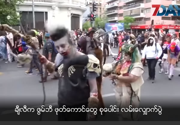 Hundreds take part in annual zombie walk in Chile