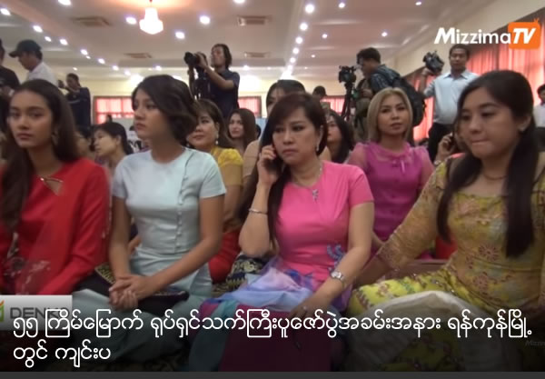55th Homepage Ceremony to old people at Motion picture industry in Yangon