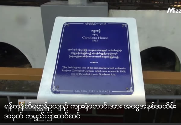 Tiger Cave at  Yangon Zoo is received blue heritage label