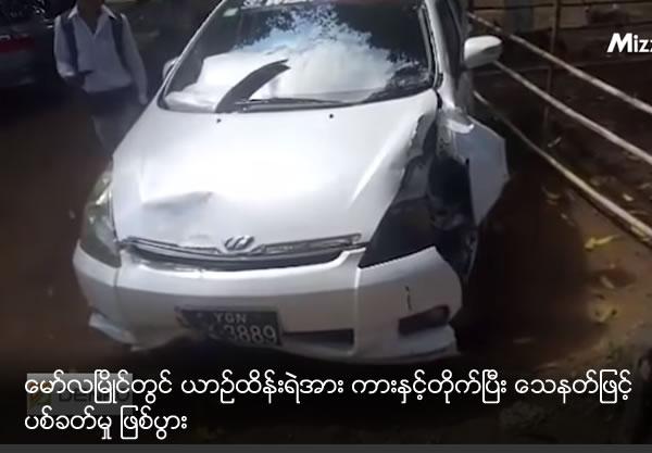 Traffic policeman killed by gun shot and hit by car at  Maw La Myaing