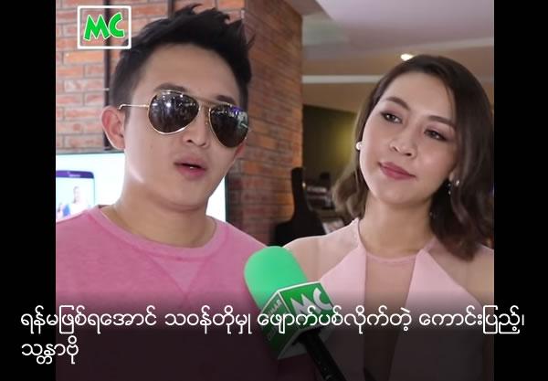 Kaung Pyae and Thandar Bo said they both remove their jealously for better relationship