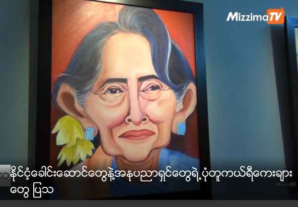 Caricature of National Leaders are on show