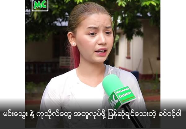 Khin Wint War talk about Min Thway