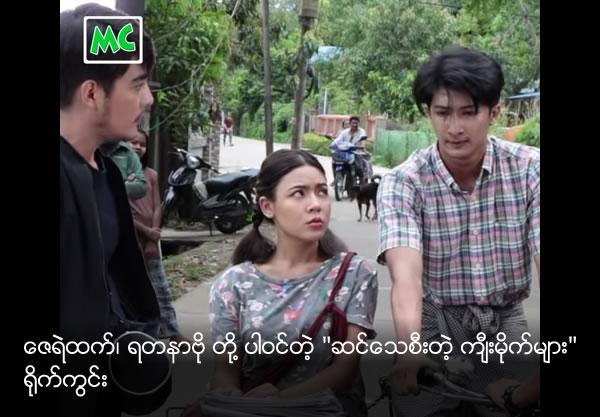 Zay Ye Htet & YadanarBo starring the film of