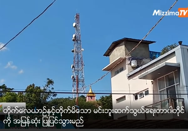 Min Bu Communication tower hit by fighter plane will be repairing immediately