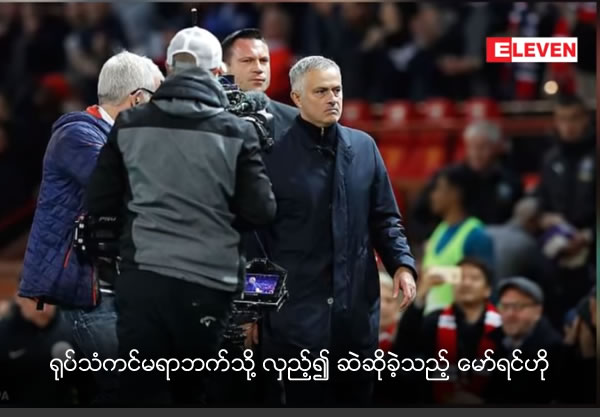 FA to investigate allegations Jose Mourinho made offensive remark during Man Utd v Newcastle