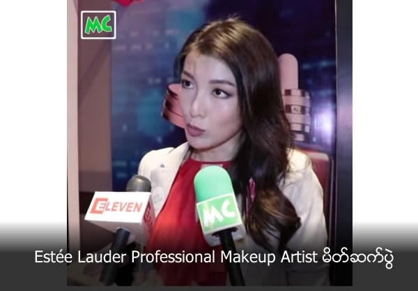 Estée Lauder Professional Makeup Artist Event