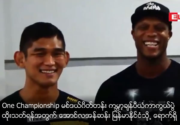 Aung La Seng arrived Myanmar for the match with Micheal Weight of One Championship