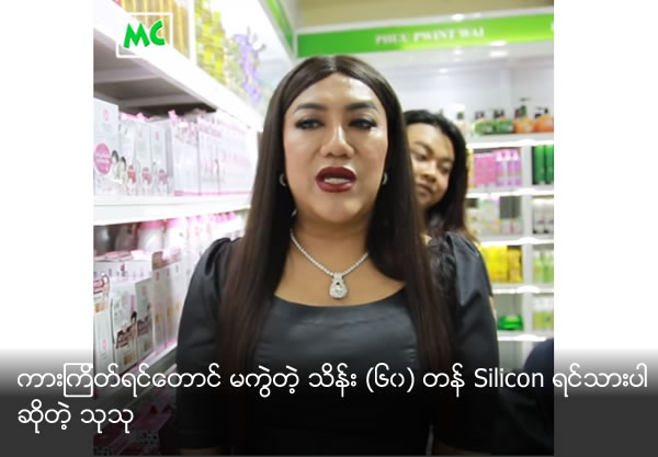 MakeUp Artist Nyi Nyi Maung (San Chaung)said about her silicon breast