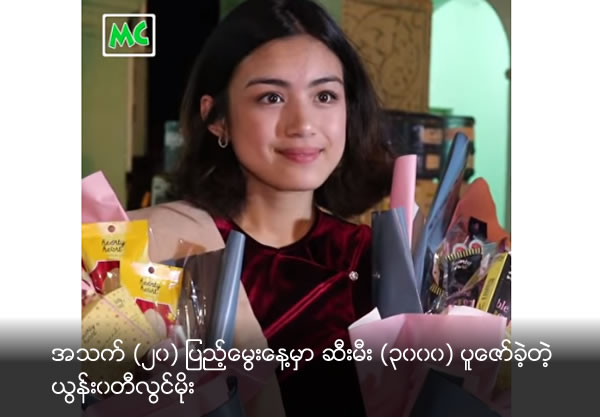 Yoon Waddy Lwin Moe donated (3000) candle lights at the Shwe Dagon Pagoda on her 20th Birthday