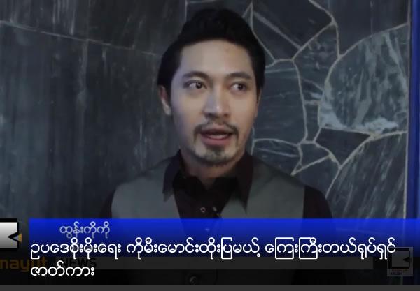 Kyay Kyee Tal Film