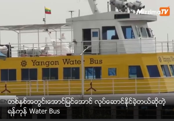 Yangon water bus is successful during one year