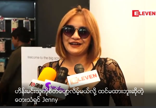 Jenny said she doesn't expect that Hein Min Thu is weak in mind