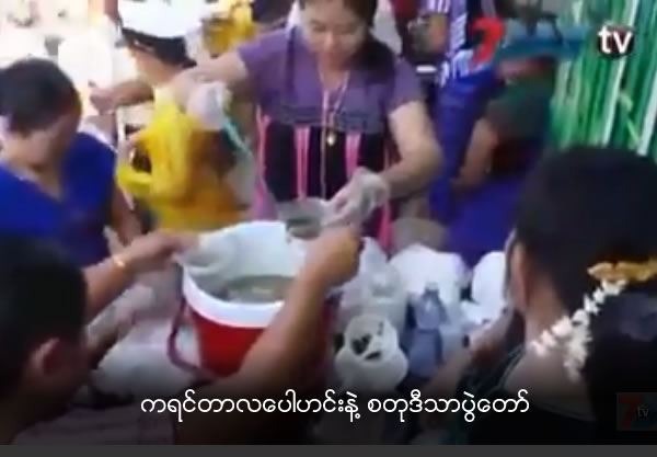 Kayin Tarlapaw dish and Food Donation Ceremony