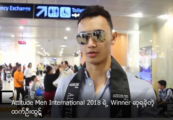 Attitude Men International 2018 Winner, Htet Oo Htut