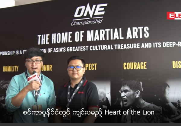 Heart of the Lion celebrated in Singapore