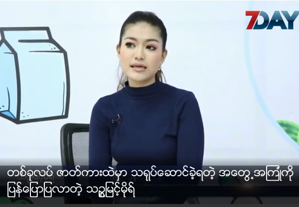 Thinzar Myint Mo said about her experience in 'Ta Ku Lat' movie