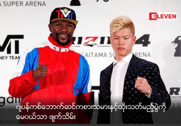 Floyd Mayweather immediately cancels fight against Japanese kickboxer