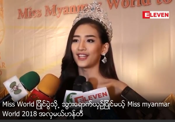 Miss Myanmar World 2018, Han Ti